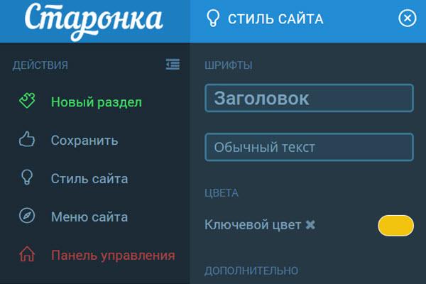 Скриншот с сайта staronka.by