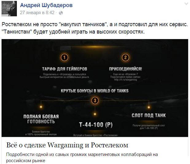 Скриншо со страницы Андрея Шубадерова в Facebook