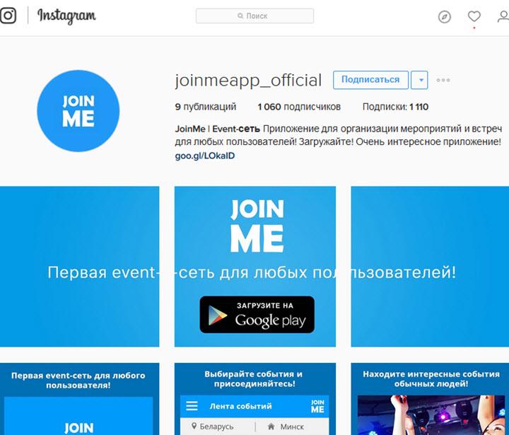 Скриншот со страницы приложения в Instagram