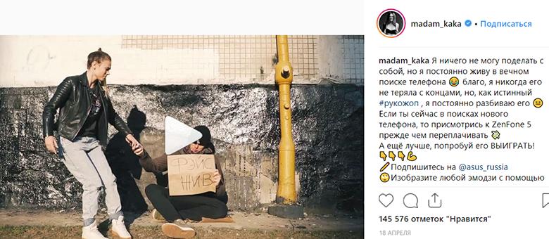 Скриншот с Instagram