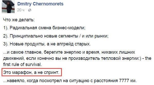 Скриншот со страницы Дмитрия Черноморца на Facebook