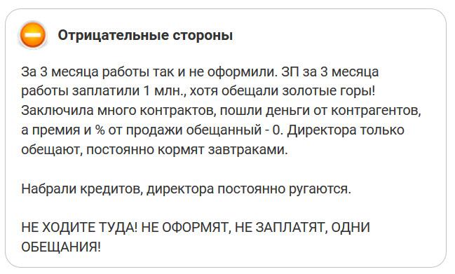 Отзыв о компании Олега Шупана - скриншот с сайта by.pravda-sotrudnikov.com