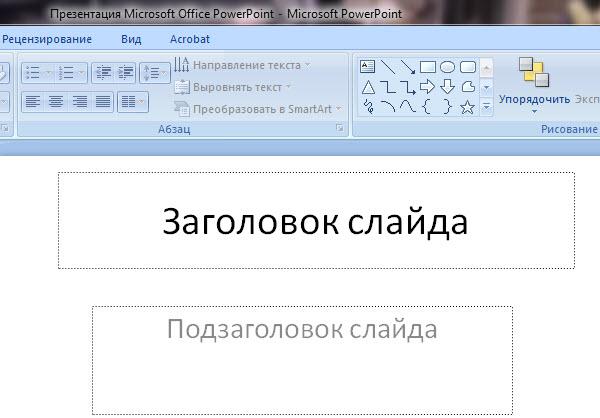 Экран Power Point