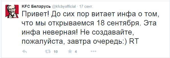 Cкриншот со страницы KFC Беларусь в Twitter_3