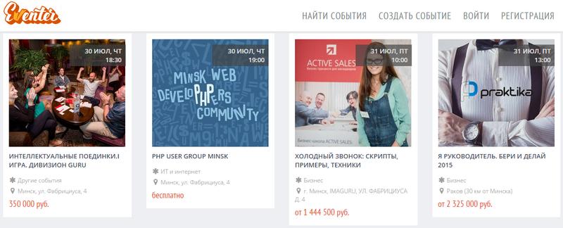 Скриншот главной страницы eventer.by