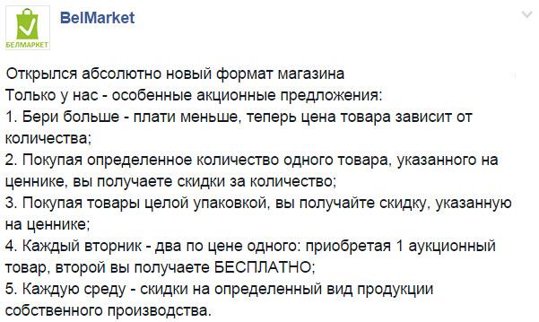 Фото со страницы BelMarket на Фейсбуке