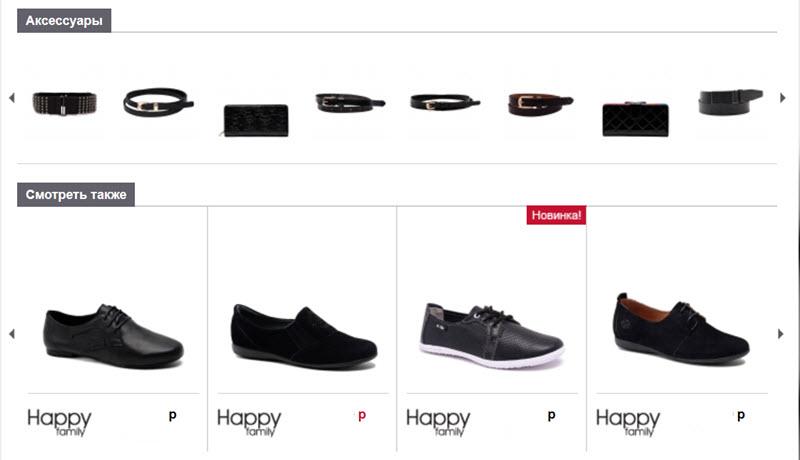 Скриншот с сайта megatop.by