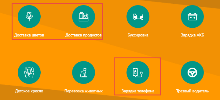 Cкриншот с сайта TaxiGo
