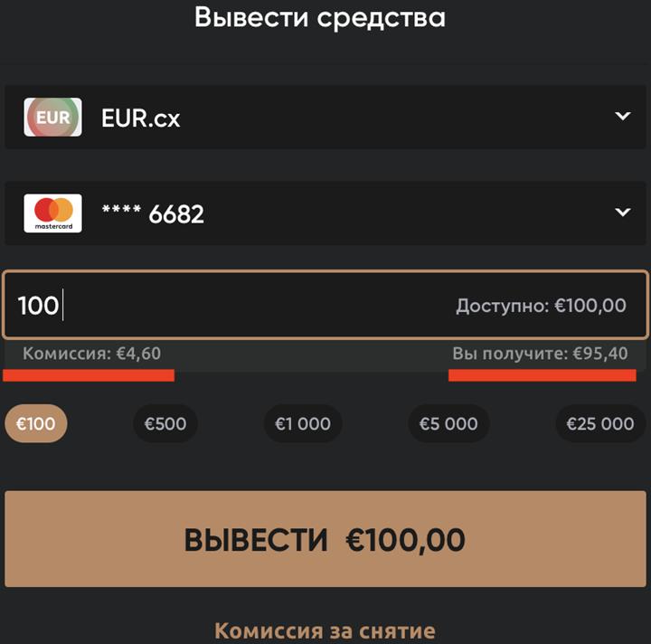 Выбор карты и суммы перевода на Currency.com