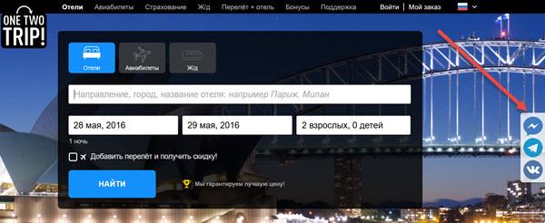 Cкриншот с сайта OneTwoTrip.ru