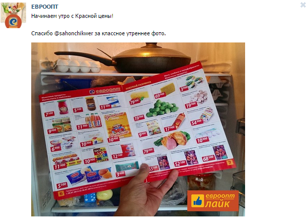 Скриншот страницы «Евроопта» во ВКонтакте