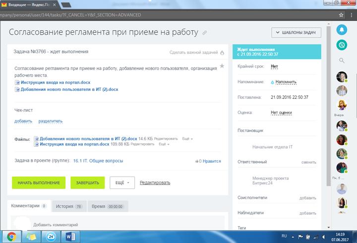 Скриншот из CRM компании GARSIA Group