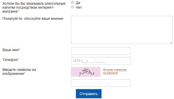 Cкриншот с сайта e-dostavka.by