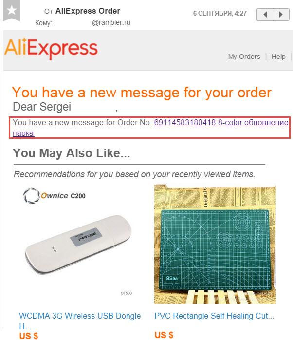 Скриншот из письма сайта aliexpress.com