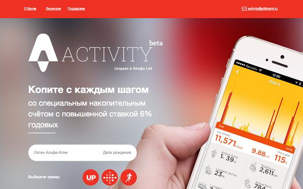 Скриншот с сайта activity.alfabank.ru