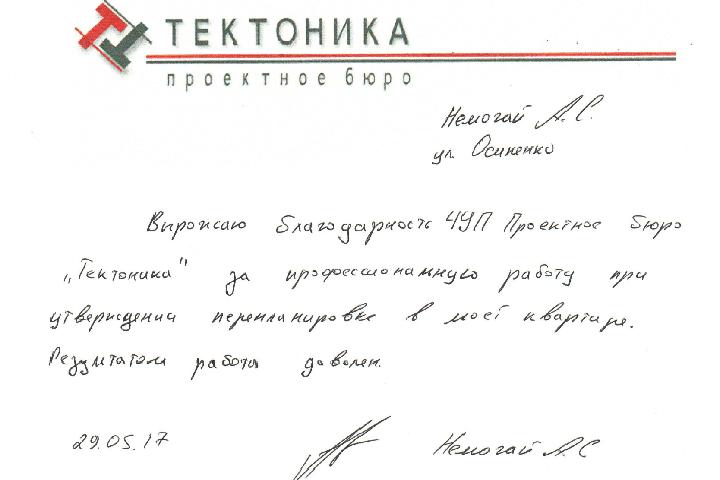Фото с сайтаtektonika.by