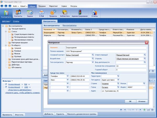 Экран программы Террасофт CRM. Скриншот с сайта belsmart.by