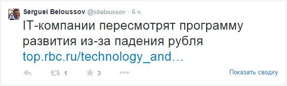Скриншот со страницы Сергея Белоусова в Твиттер