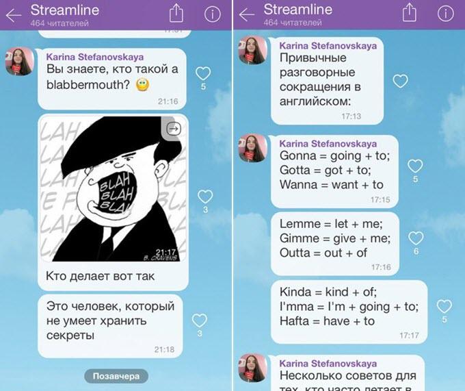 Скриншот из паблик-чата Streamtine в Viber