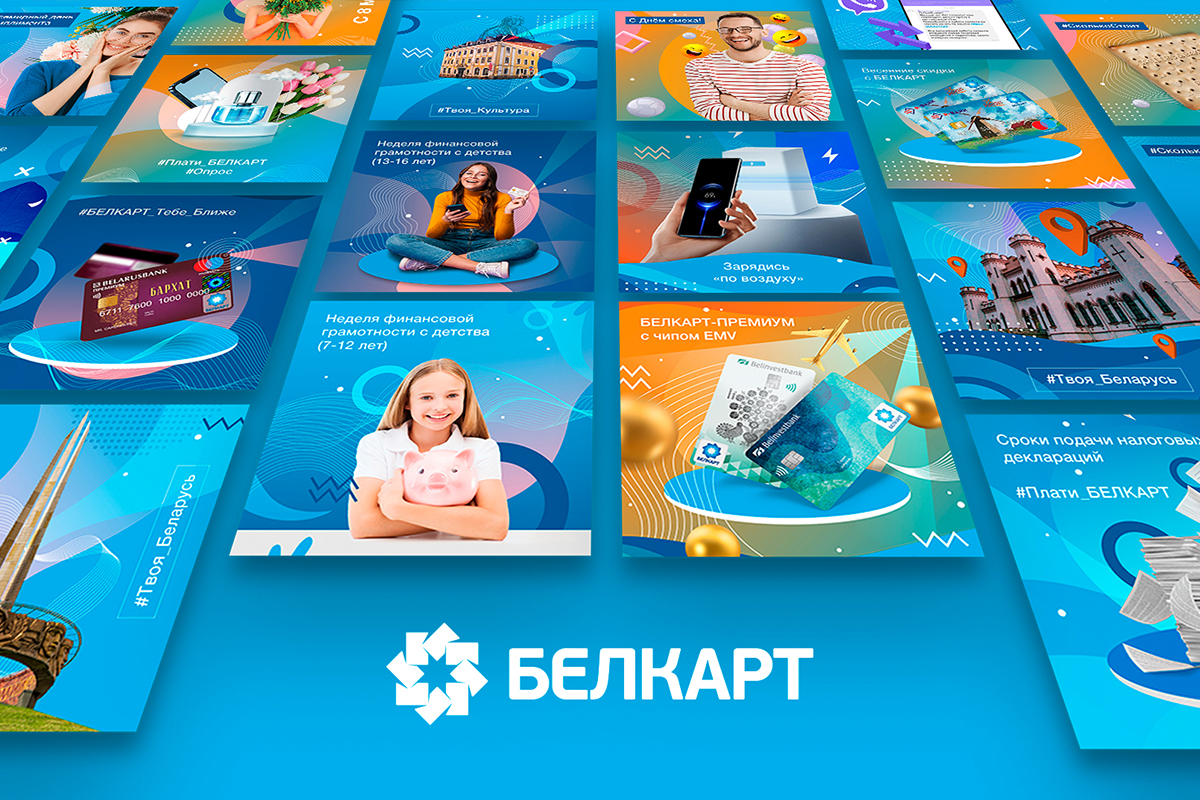 SMM сопровождение Платежной системы БЕЛКАРТ, верстка журнала «ВТеме»