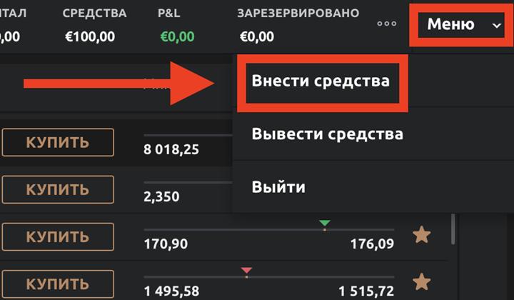 Пополение счета на Currency.com
