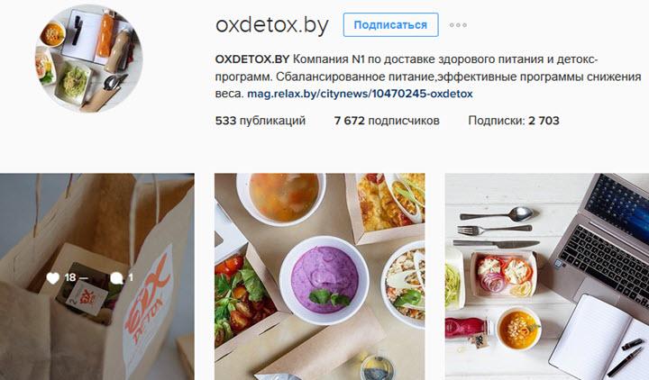 скриншот с аккаунта OXDETOX.BY в Instagram