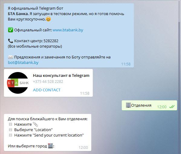 Скриншот со страницы бота БТА Банка в Telegram