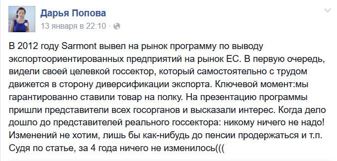 Скриншот со страницы Дарьи Поповой в Facebook