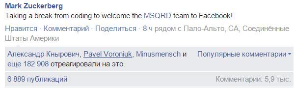 Скриншот со страницы Марка Цукерберга на Facebook