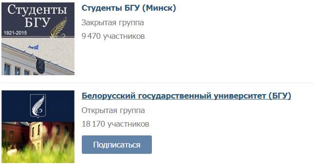 Скриншот со страницы поиска сообществ Вконтакте