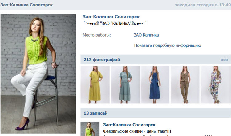 Скриншот из аккаунта Калинка ВКонтакте