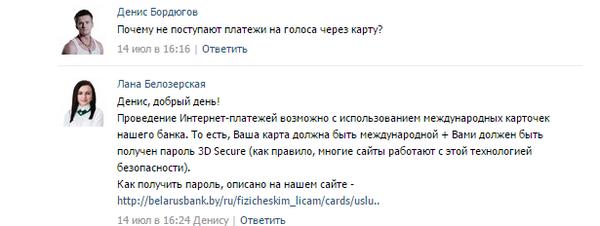 Скриншот страницы банка во Вконтакте