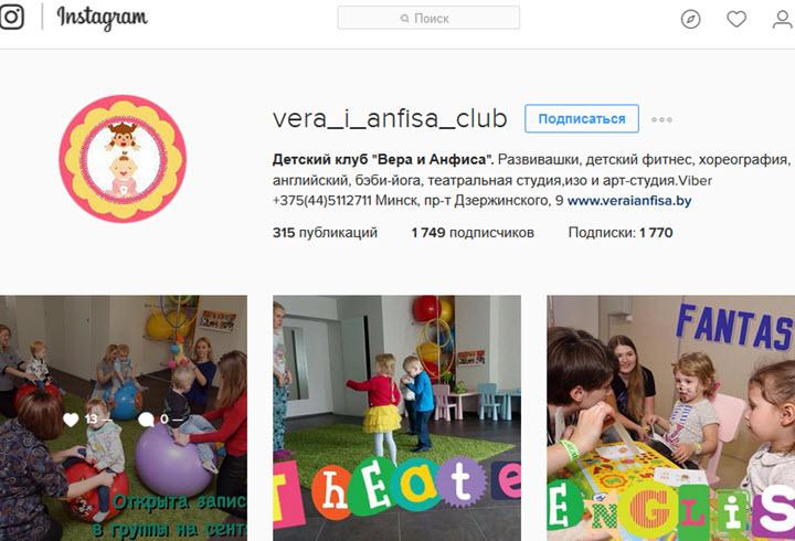 Скриншот с аккаунта компании в Instagram