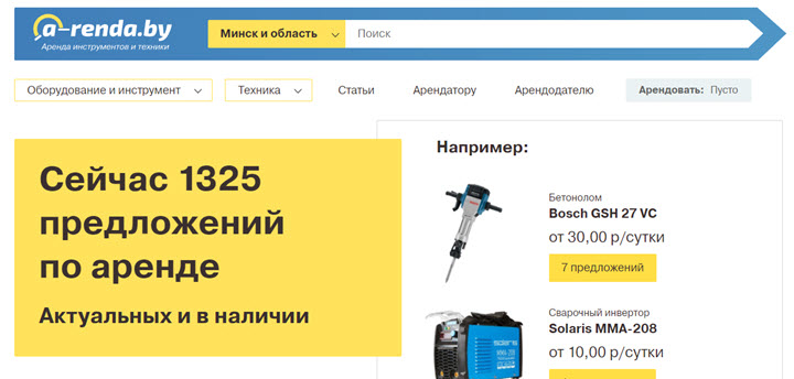 Скриншот с сайта a-arenda.by
