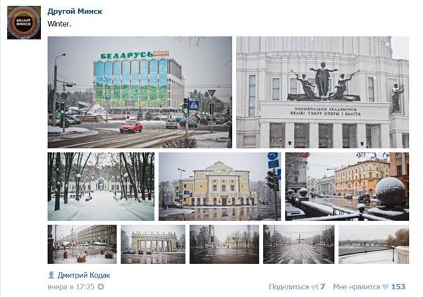 Скриншот из сообщества Другой Минск ВКонтакте