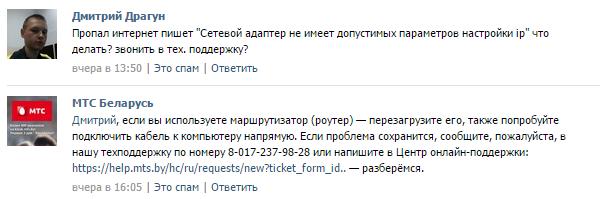Скриншот страницы МТС ВКонтакте