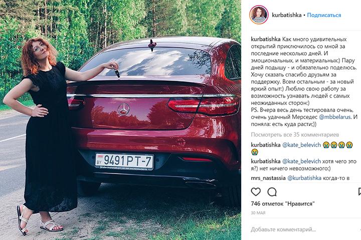 Фото с аккаунта Татьяны Курбат в Instagram