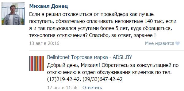Скриншот страницы ADSL.BY ВКонтакте