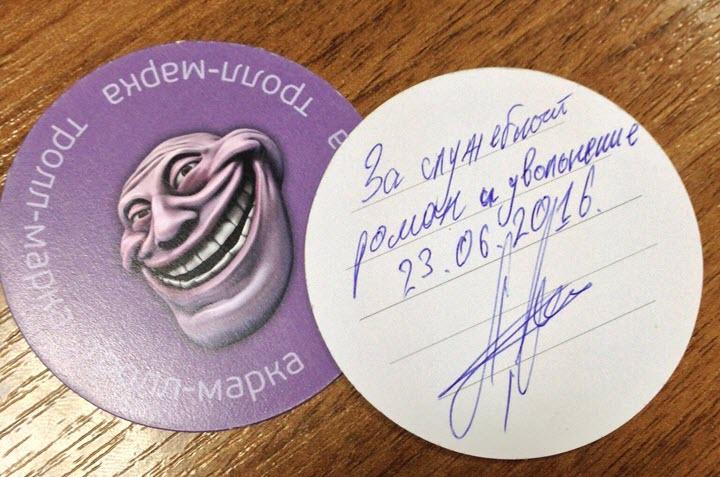 Пример тролл-марки. Материал предоставлен автором