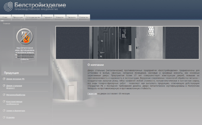 Скриншот с сайта belstroyizdelie.by