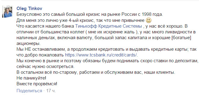 Скриншот со страницы Олега Тинькова на Фейсбук