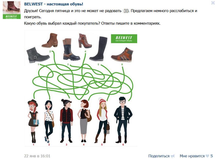 Скриншот из сообщества Belwest ВКонтакте