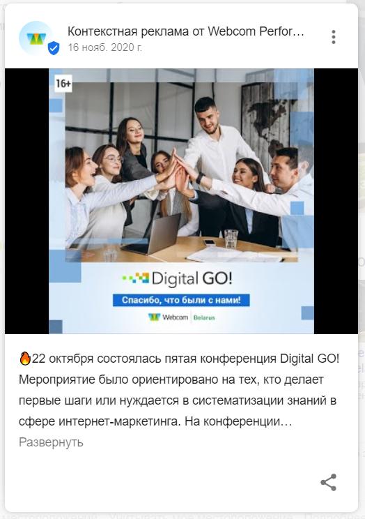 Скриншот Google My Business