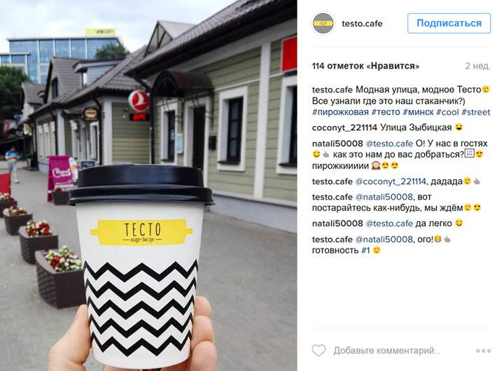 Скриншот из Instagram testo.cafe