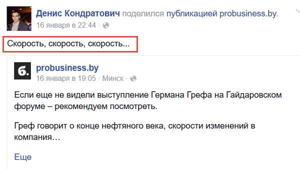 Скриншот со страницы Дениса Кондратовича в Facebook