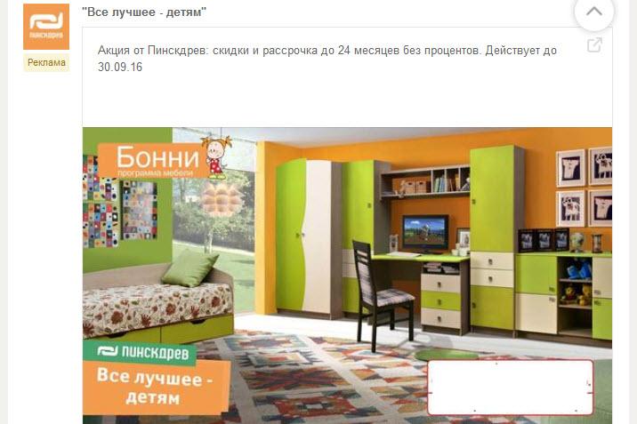 Скриншот с сайта ok.ru