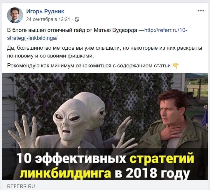 Скриншот поста Игоря Рудника в Facebook