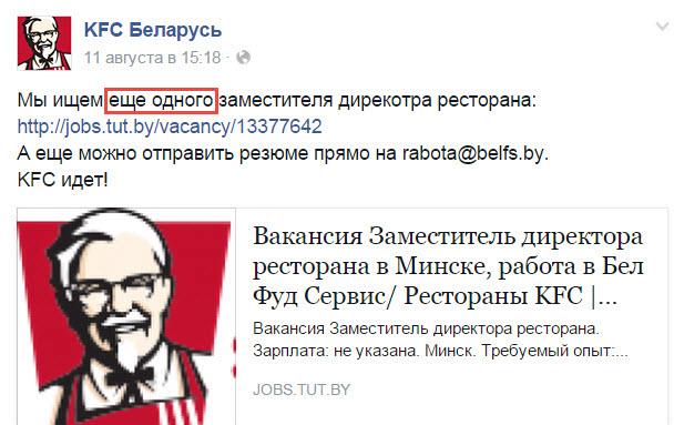 Скриншот со страницы KFC Беларусь на Facebook