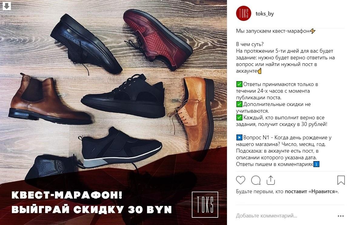 Скриншот из Instagram магазина TOKS