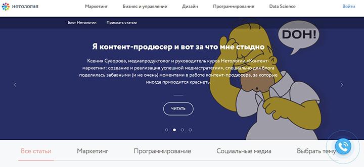 Скриншот сайта netology.ru/blog